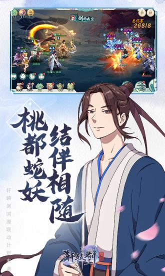 轩辕剑剑之源最新下载