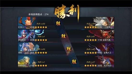 乱斗西游2官方下载