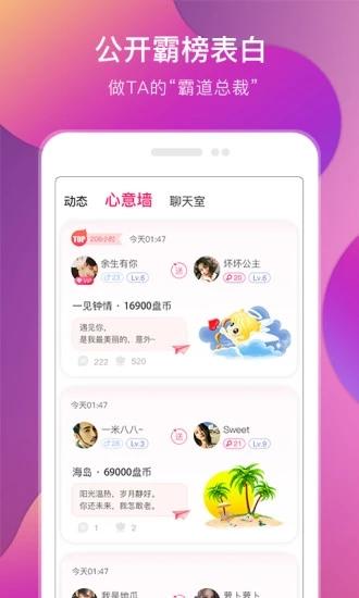 盘丝洞官方app