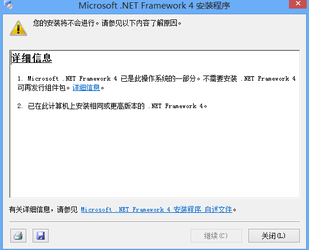 Microsoft .NET Framework官方纯净版下载