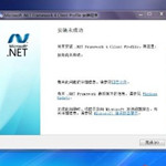 Microsoft .NET Framework官方纯净版