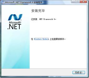 NET Framework官方纯净版