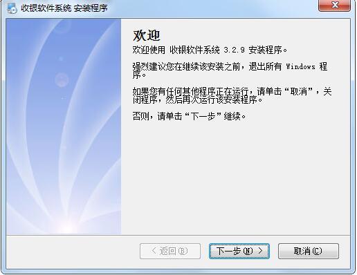 商业收银系统软件下载