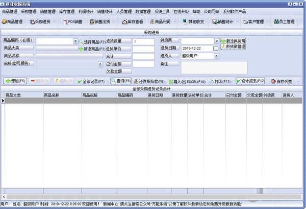 商业收银系统软件