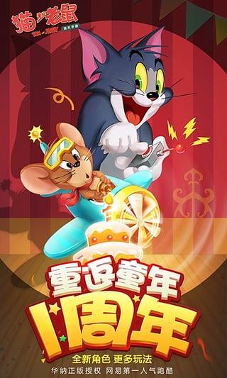猫和老鼠官方手游无限金币版