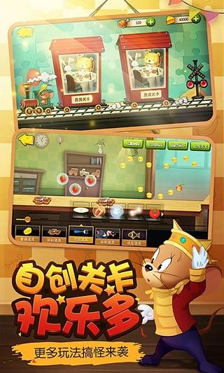 猫和老鼠官方手游无限金币版免费下载
