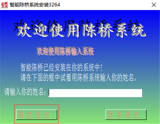 陈桥五笔输入法官方免费下载