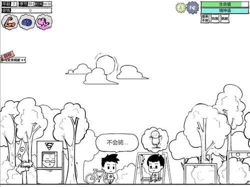 众生游戏修改版免费下载