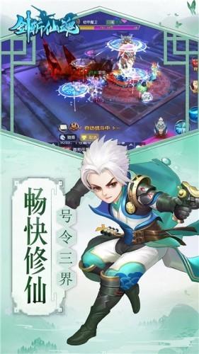 剑斩仙魂最新版