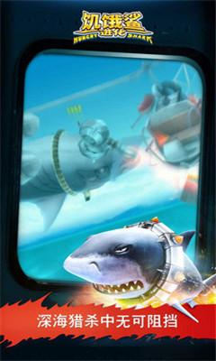 饥饿鲨进化最新破解版安装