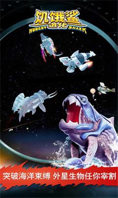 饥饿鲨进化最新破解版免费下载