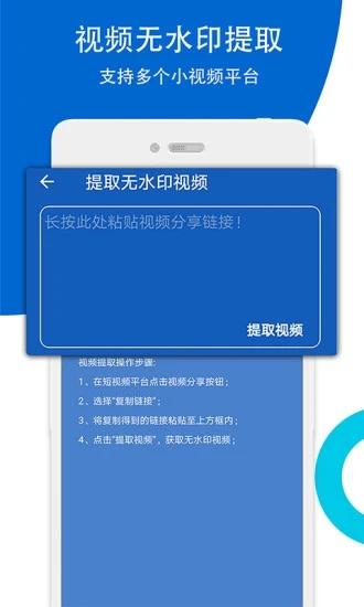 视频无痕去水印app