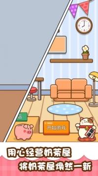 我的奶茶屋游戏官方免费下载