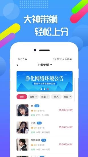 嘟嘟电竞app