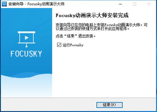 Focusky纯净版下载