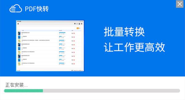 PDF快转官方最新版下载