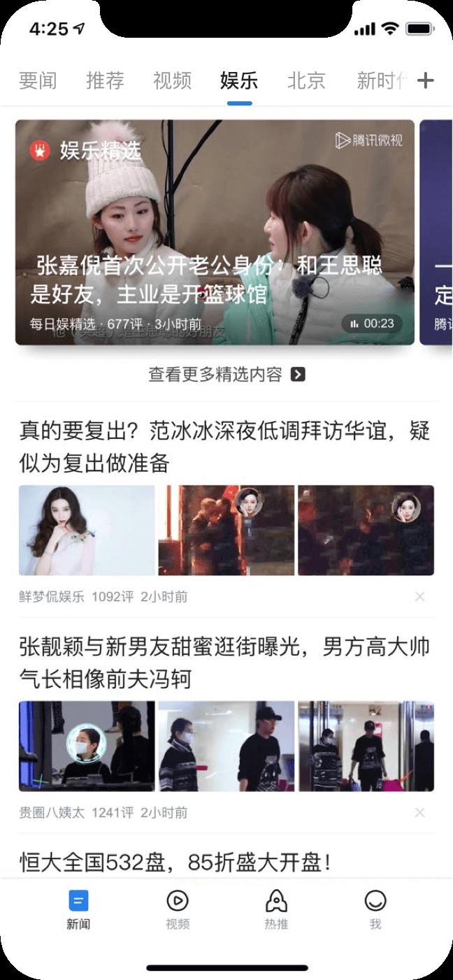 腾讯新闻APP安卓版免费下载