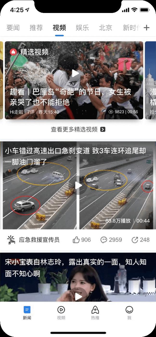 腾讯新闻APP安卓版下载