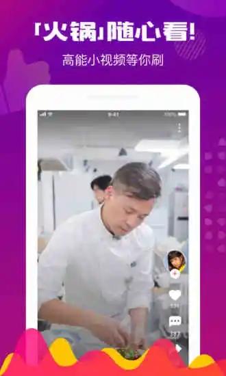 火锅视频app下载
