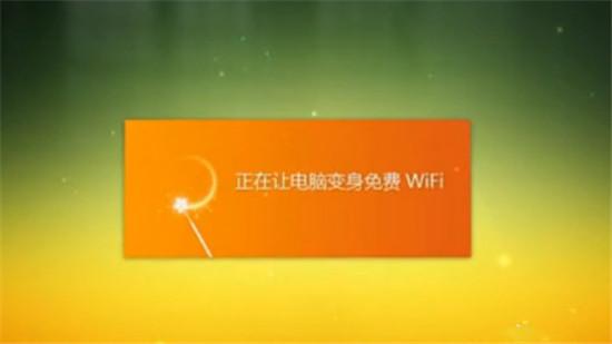 猎豹免费WiFi下载