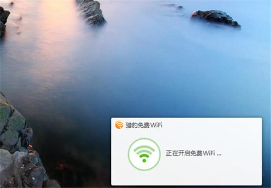 猎豹免费WiFi官方下载