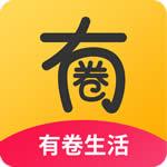 有卷生活app