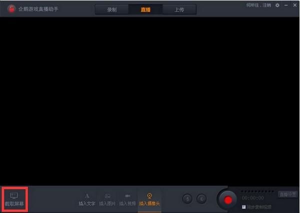 企鹅游戏直播助手官方纯净版下载
