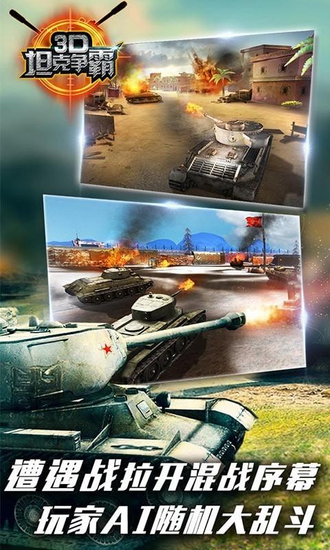 3D坦克争霸手游内购版官方下载