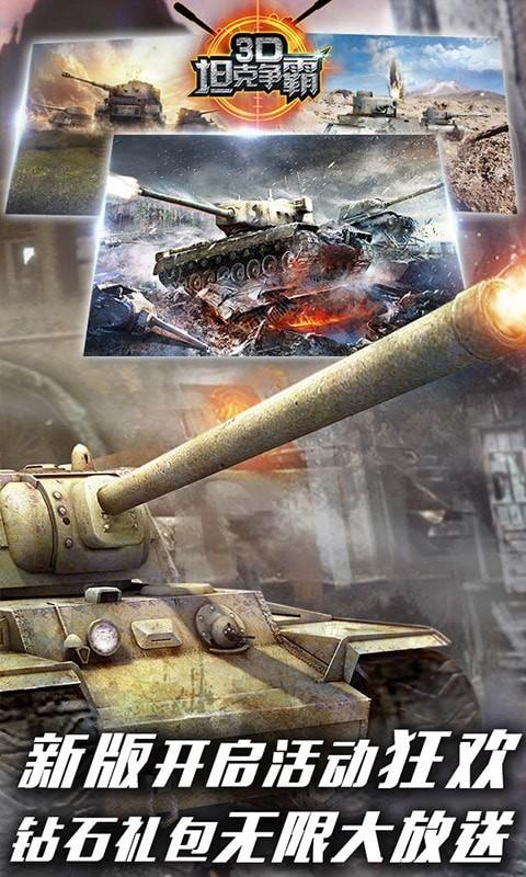 3D坦克争霸手游内购版