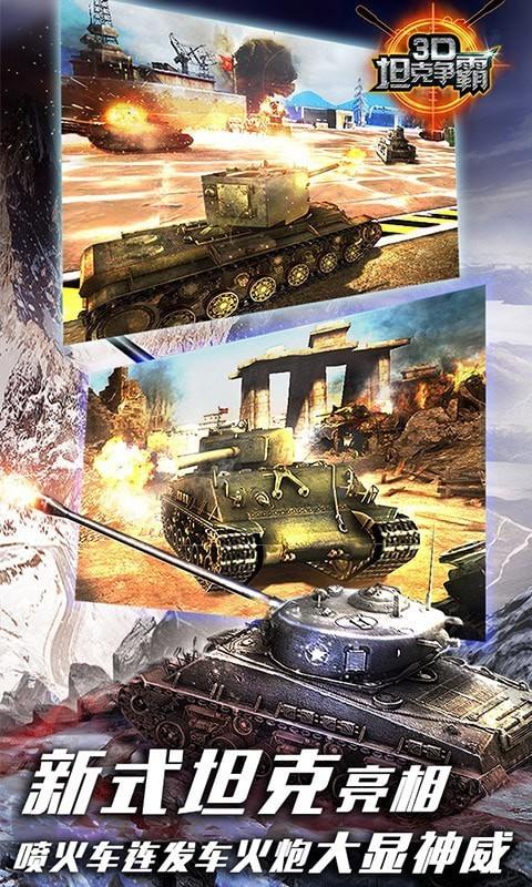 3D坦克争霸手游内购版下载