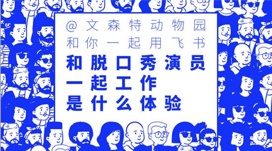 飞书会议mac版下载