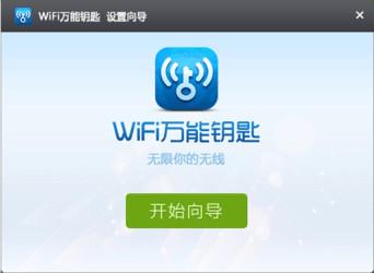 wifi万能钥匙pc纯净下载