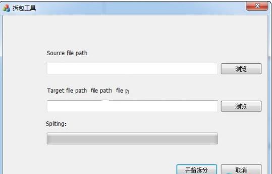 文件拆包工具官方纯净下载