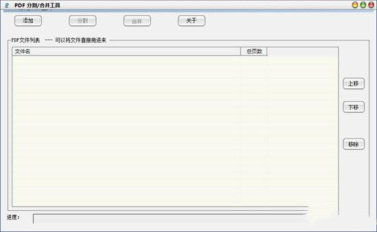 PDF文件分割小工具官方纯净下载