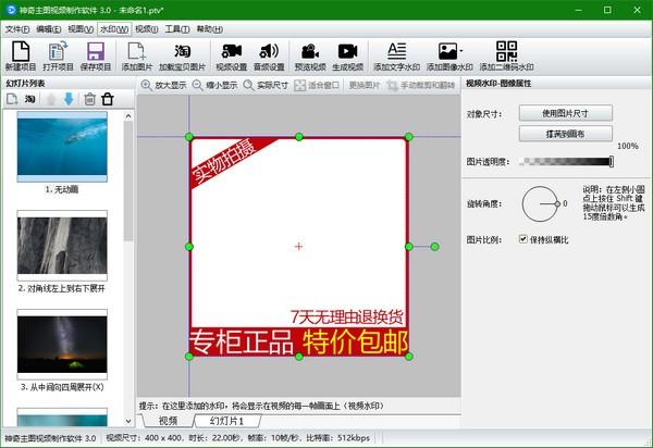 神奇主图视频制作软件pc下载