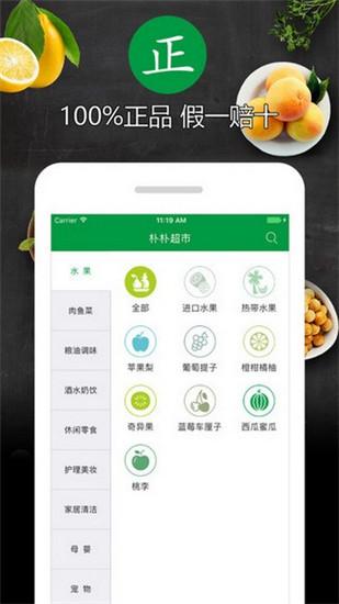 朴朴超市app官方下载