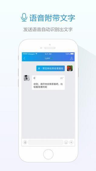 阿里旺旺app下载