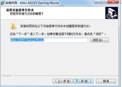 艾酷RG325鼠标驱动官方最新版下载
