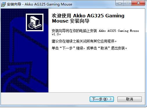 艾酷RG325鼠标驱动下载