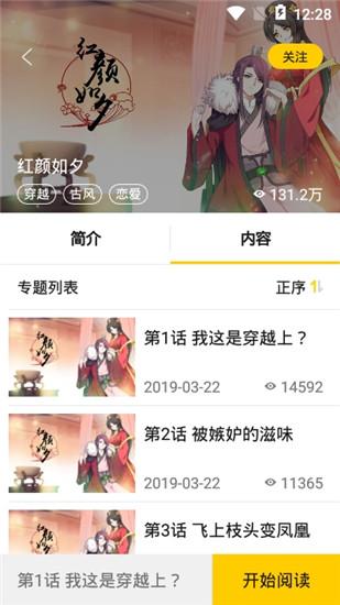 皮皮免费漫画官方下载