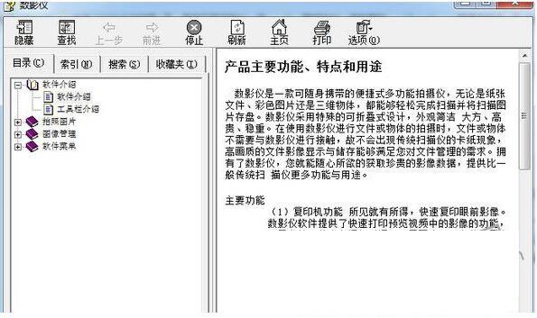 鼎易数影仪管理软件官方下载
