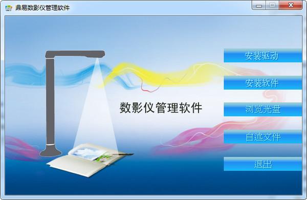 鼎易数影仪管理软件官方纯净下载