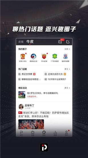 PPTV聚力安卓版下载