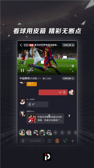 PPTV聚力安卓版免费下载