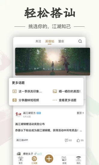 画江湖app
