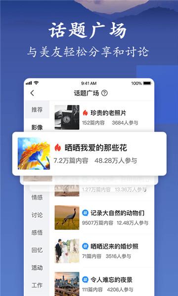美篇app下载安装