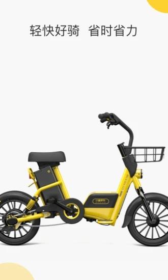 小蜜单车官方版