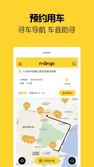芒果电单车app