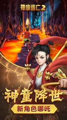 神庙逃亡2中文版