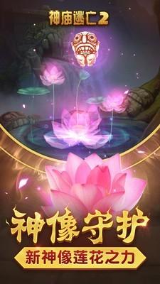 神庙逃亡2中文版下载